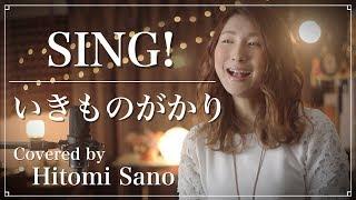 【めざましテレビテーマソング】SING! / いきものがかり -フル歌詞- Covered by 佐野仁美