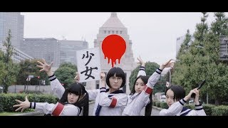アーバンギャルド - 少女元年 (Danced by 新しい学校のリーダーズ)URBANGARDE-SHOUJO GANNEN Dancedby ATARASHII GAKKOU NO LEADERS