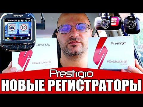 Prestigio ROADRUNNER 605GPS и 415GPS [4K, GPS] - Подробный Обзор и Тест Автомобильных Регистраторов