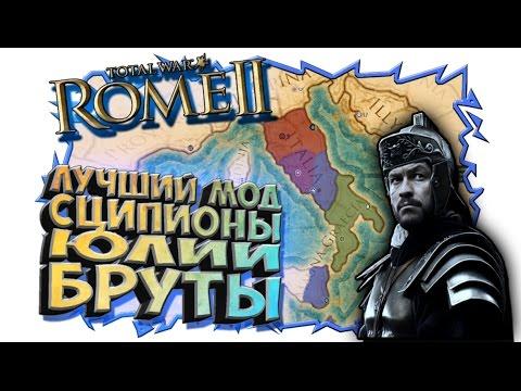 ЛУЧШИЙ МОД ЭТОГО ГОДА! СЦИПИОНЫ БРУТЫ ЮЛИИ СЕНАТ! В ROME TOTAL WAR 2