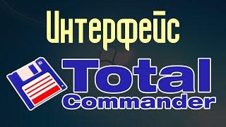 Интерфейс Total Commander