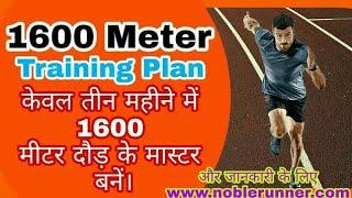 Running Tips in Hindi