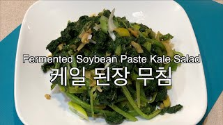 케일 된장무침 | Kale Salad with Kore…
