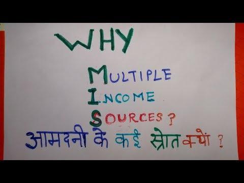 Multiple Income Sources   Secret of Financial Security   क्या आपके पास इनकम के कई स्रोत हैं ?
