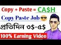 Earn money from Simple Copy Paste work job from home