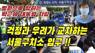 걱정과 우려가 기자회견 서울구치소 입구, 박근혜 대통령…