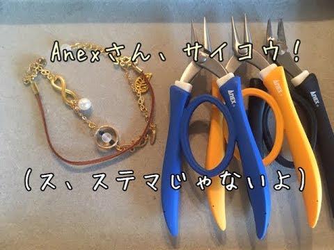 Amazonで大人買いした,Anexの(3本だけど...)工具の使い心地を試したい ブレスレットを作ります