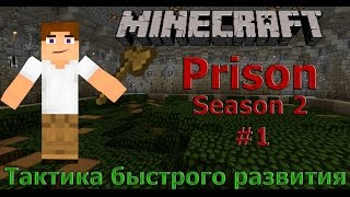 Minecraft Cristalix Prison S.2 №1 Тактика быстрого развития