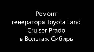 Generator ta'mirlash Toyota land cruiser Prado