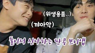 [아스트로/astro] 웃기고 귀엽고 다하는 딴콩의 브이앱 모먼트 #아스트로