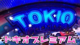 TOKIOが二人を抱いたままさらば諭吉が空を飛ぶ【トキオプレミアム】このごみ632養分 thumbnail