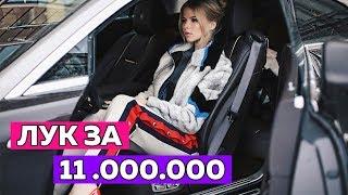 ПАРОДИЯ! СКОЛЬКО СТОИТ ТВОЙ ШМОТ? ЛУК ЗА 11 000 000 РУБЛЕЙ