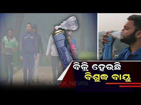 Bottled Fresh Air Now Selling In Delhi
