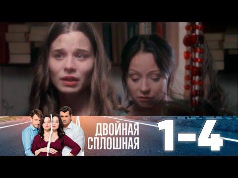 Фильм двойная сплошная серия 1