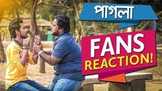 Bangla New Funny Video | পাগলা ফ্যানস রি একশন | Pagla Fans Reaction By Fun Buzz 2018