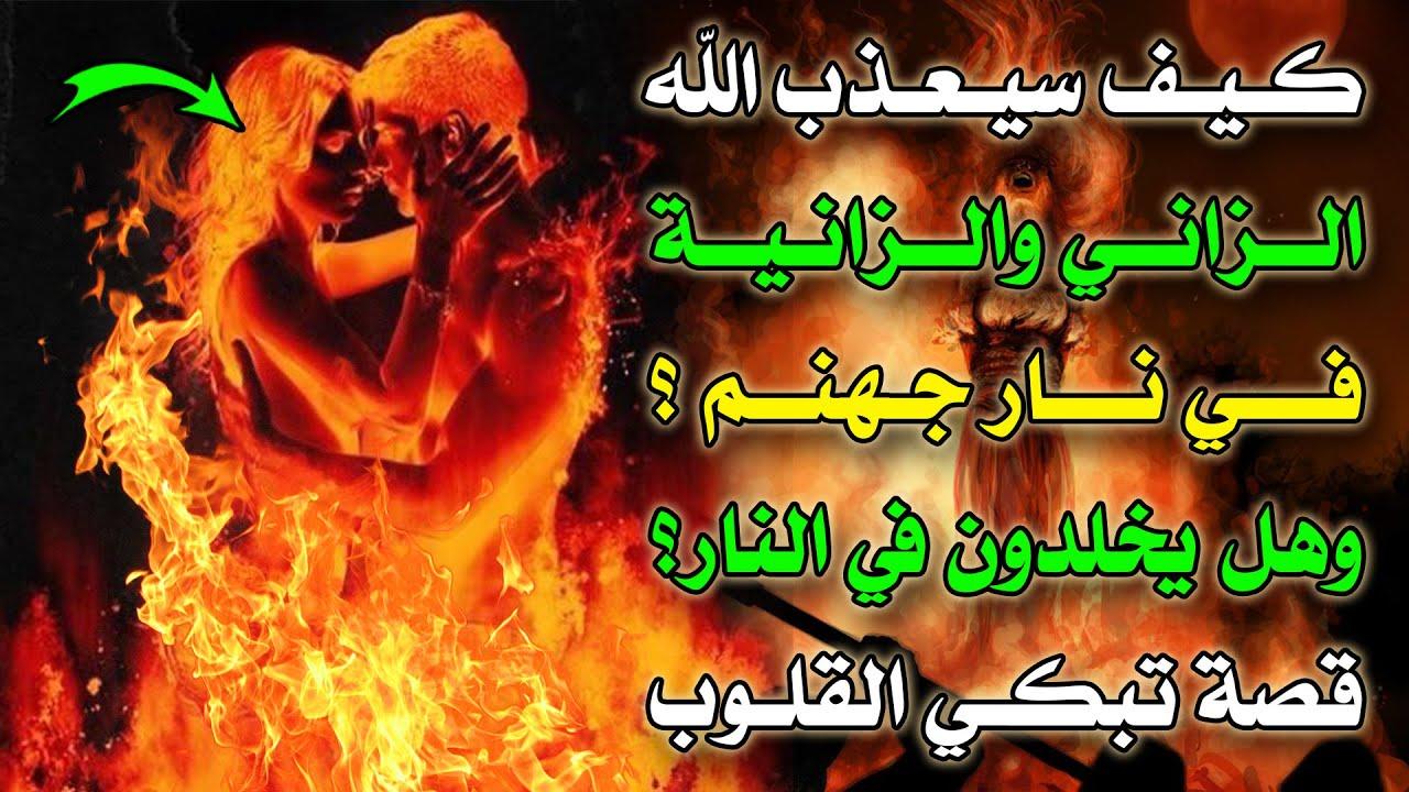 كيف سيعذب الله الزاني والزانية في نار جهنم وهل يخلدون في النار قصة تبكي القلوب Youtube