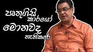 පෘතුගිසි කාරයෝ  මොනවද නැතිකරේ   Piyum Vila   15 - 04 - 2019   Siyatha TV Thumbnail