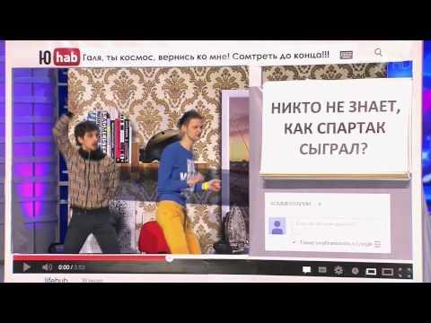 КВН-2014 - Усатый и длинный записывают видео для Youtube. Галя, ты космос! (ДАЛС)