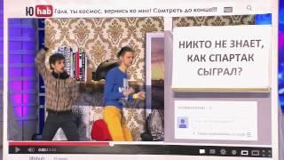 КВН-2014 - Усатый и длинный записывают видео для Youtube. Галя, ты космос! (ДАЛС)(, 2014-08-03T14:07:34.000Z)