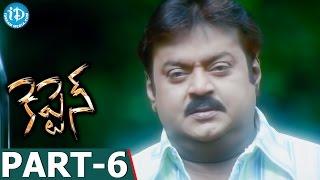 Captain Full Movie Part 6 ||  Vijayakanth, Ramki, Sheryl Brindo || Kalaimani || Sabesh Murali