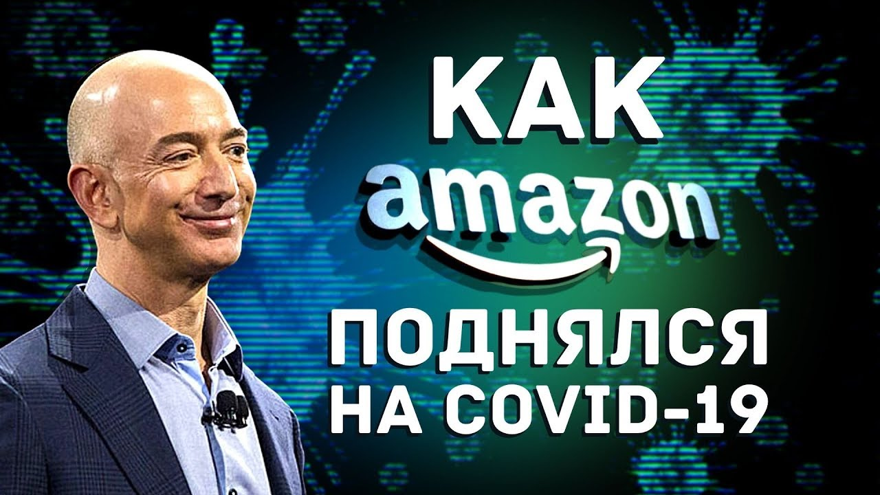 Как Amazon заработал на Коронавирусе?