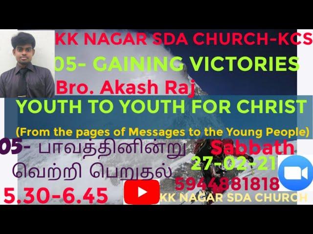 KK NAGAR SDA CHURCH-05- Gaining the victories -Bro. Akash Raj
