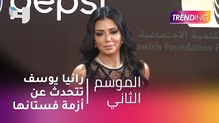 #MBCTrending - رانيا يوسف تتحدث لـ