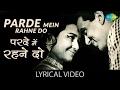 Parde Mein Rehne Do With Lyrics | परदे में रहने दो गाने के बोल | Shikar | Asha Parekh, Dharmendra video