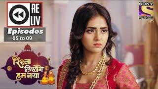 Weekly Reliv | Rishta Likhenge Hum Naya | 13th  Nov to 17th Nov 2017 | Episode 5 to 9