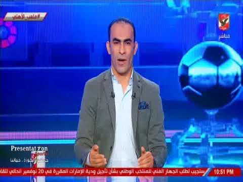 حلقة ملعب الاهلى 11-11-2018 thumbnail