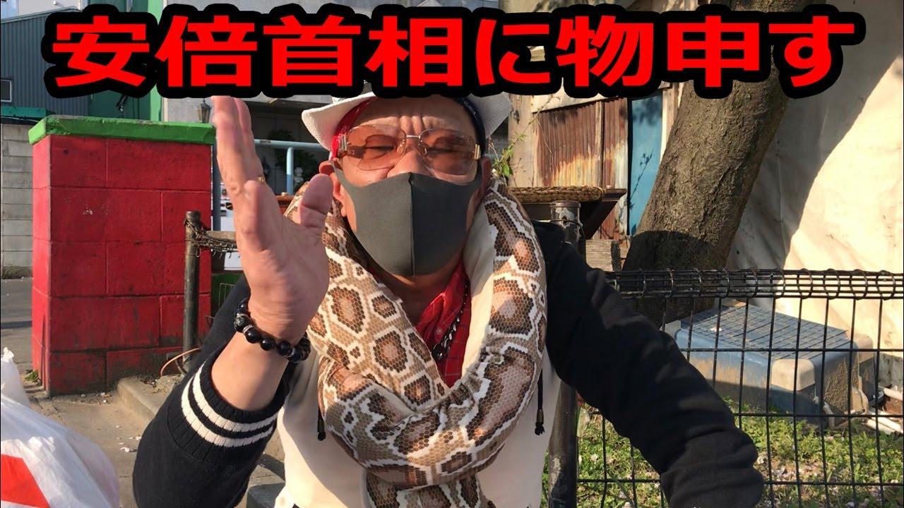 西成 ハマちゃん