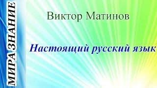 Настоящий русский язык