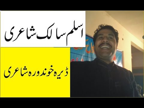 Repeat Dilawar Mansoor saib Poetry in Danish Saib Program
