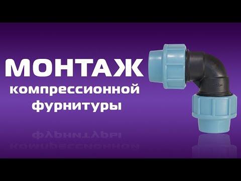 Монтаж компрессионной фурнитуры