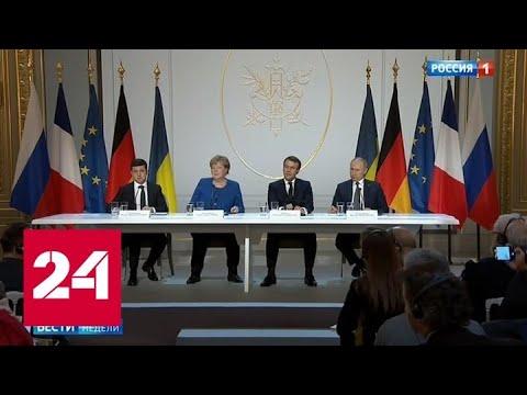 Путин и Макрон выручили Зеленского - Россия 24