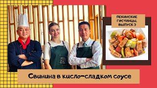 Свинина в кисло-сладком соусе. Пекинские гостинцы. Выпуск 3