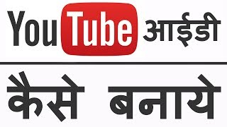 Youtube || Youtube ID Kaise Banaye || Youtube Ki ID Kaise Banaye || Youtube ID