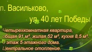 Продажа квартиры в п. Васильково(, 2016-03-17T08:15:02.000Z)