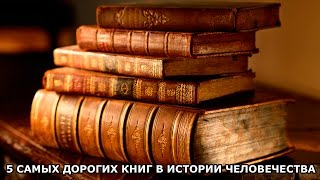 Смотреть видео старые книги