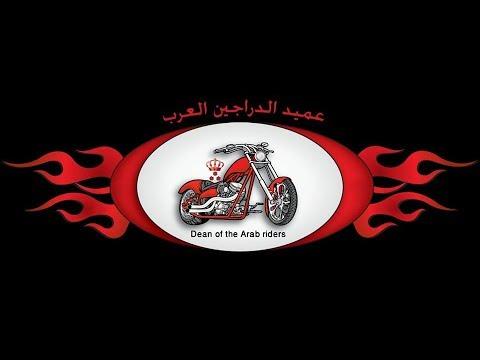 طريقة جلب رخصة دراجة نارية في الأردن Youtube