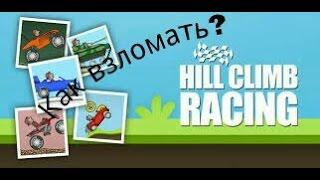 Как взломать Hill climb racing с game hacker (рут права)
