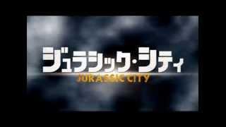 ジュラシック・シティ