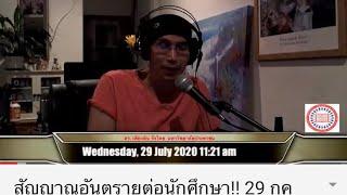 รวมคลิปประจำวัน 28 ก.ค. 2563 ดร. เพียงดิน รักไทย ณ มหาวิทยาลัยประชาชน