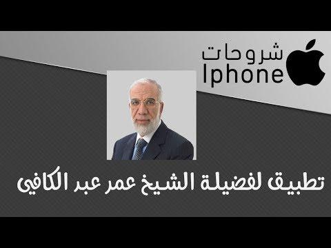 الشيخ عمر عبد الكافي