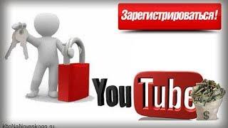 Как зарегистрироваться на YouTube 2020