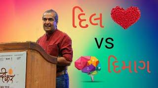 Sanjay raval   latest 2018   heart vs brain Motivational speech   Surat
