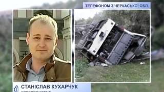 ДТП на Черкасчине: Госпитализированы 11 пассажиров ав...