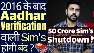 आपकी Mobile Sim बंद होने वाली है ? | Reliance Jio | Sim shutdown | Aadhar Card Verification | UIDAI