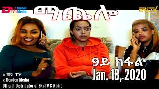 ERi-TV Drama Series: ማጨሎ (9ይ ክፋል) - MaChelo (Part 9), January 18, 2020