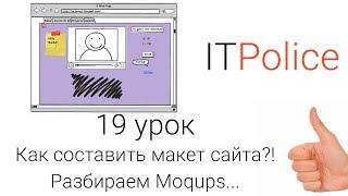 19й урок: Как составить макет сатйта?! Разбираем Moqups!? Базовые знания и навыки для работы PM.